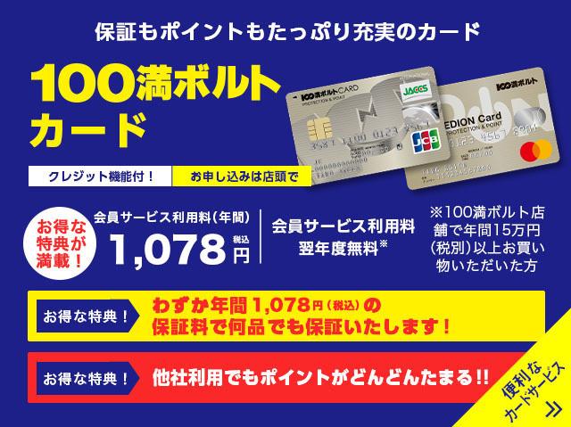 100 満 ボルト 全国の100満ボルト 店舗検索 ...